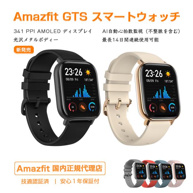 Amazfit GTS スマートウォッチ