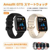 Amazfit GTS スマートウォッチ多機能 健康管理 心拍計 睡眠モニター 5ATM 防水 レディース メンズ腕時計