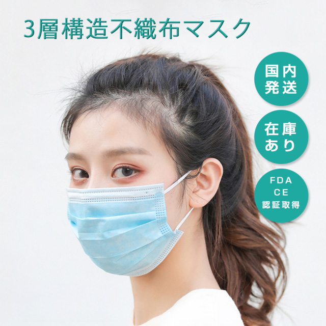【高品質】3層構造 不織布マスク 花粉症防止 飛沫防止99% 使い捨て立体型  医療用レベル