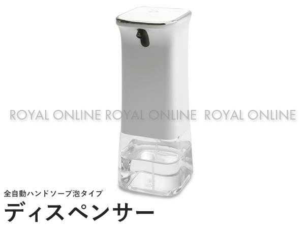 S) 全自動ハンドソープ泡タイプ ディスペンサー 350ml ホワイト
