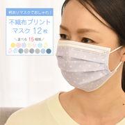 秋冬新作マスク 不織布マスク 大人用 即日発送 同色12枚入 15色