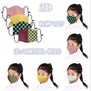 大人気 3D 和柄 マスク コットン 洗える 大人用子供用 男女兼用 マスク 布マスク 繰り返し 使える