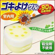 ゴキよけゲル(ゴキブリ忌避剤)