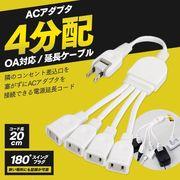 ACアダプター用延長コード4個口白 Y02V4002WH
