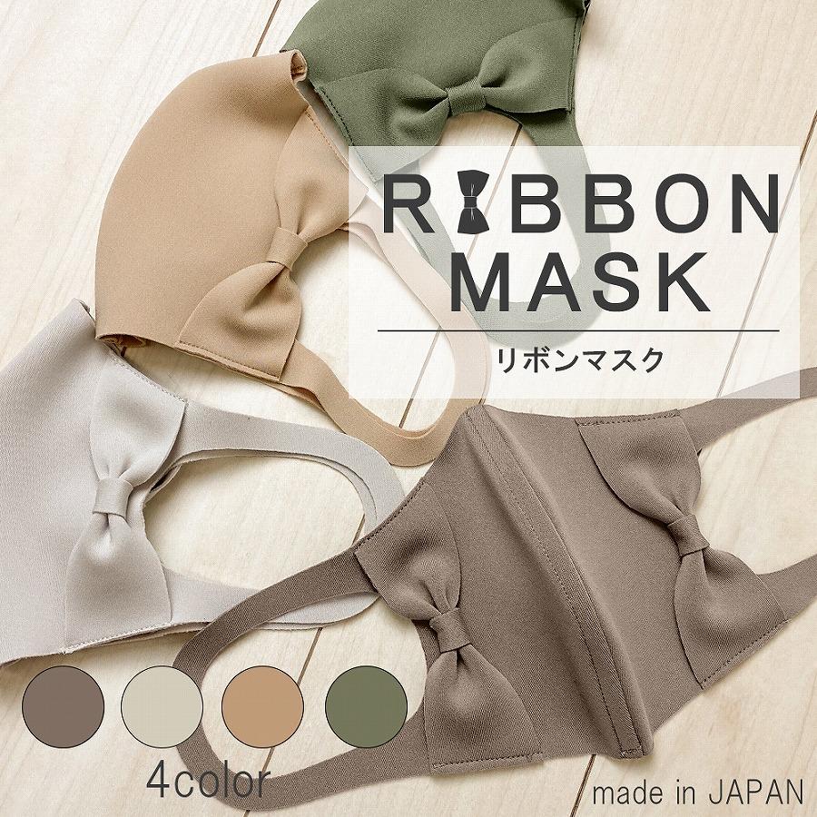 日本製 洗える ワイヤー入り3Dリボンマスク