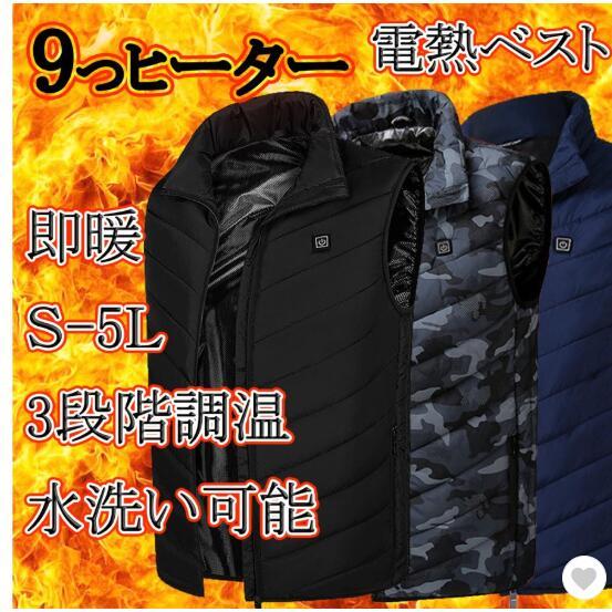 電熱ベスト ヒートベスト 速暖ウェア 2つ/4つ/9つヒーター 加熱服 USB充電式電熱防寒服 保温