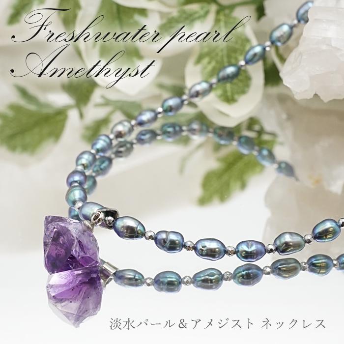淡水パール × アメジスト デザインネックレス 2月誕生石 6月誕生石 ブルーパール 青真珠