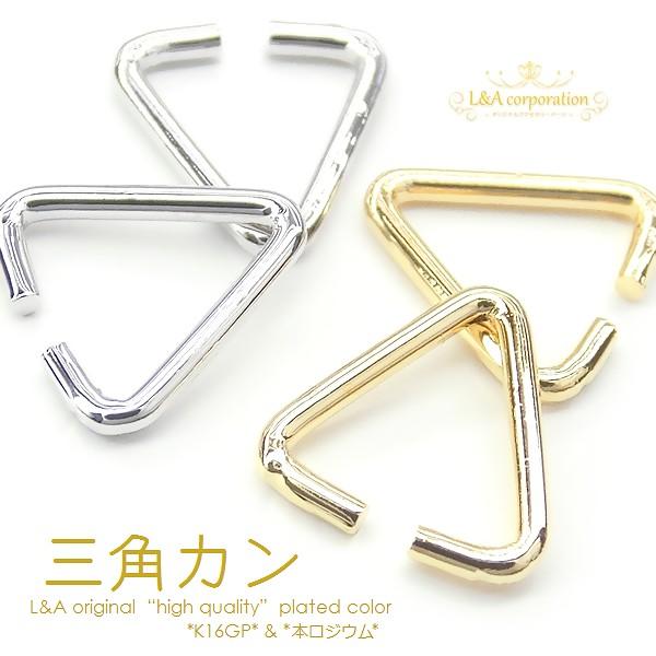 ★L&A original parts★三角カン★オリジナル最高級鍍金★K16GP&本ロジウム★