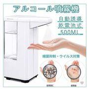 即納 アルコールディスペンサー 自動アルコール消毒噴霧器 消毒スプレーボトル 自動手指消毒器