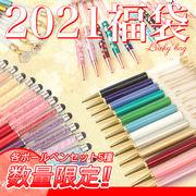 2021年福袋【ボールペン】ハーバリウムボールペン 数量限定