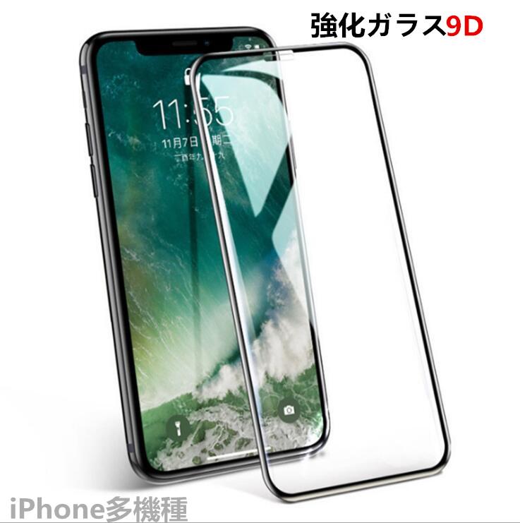 iPhone 12 12 mini 12 Pro Max フィルム iPhone 11 11Pro  11Pro Maxガラスフィルム