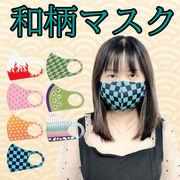 洗える 秋 冬用 抗菌 UVカット「鬼退治 和柄マスク」個包装 速乾 夏用 防塵 花粉  ウィルス 飛沫防止