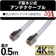 ねじ式同軸ケーブル50cm/アンテナケーブル//両端F型接栓/中心軸線/SSAネジ式4Cケーブル0.5m