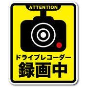 ドライブレコーダー搭載車 DRS016 録画中 ドラレコステッカー 表示 ステッカー