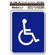 SGS-010 障害者マーク 家庭、公共施設、店舗、オフィス用