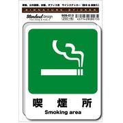 SGS-013 喫煙所 Smoking area 家庭、公共施設、店舗、オフィス用