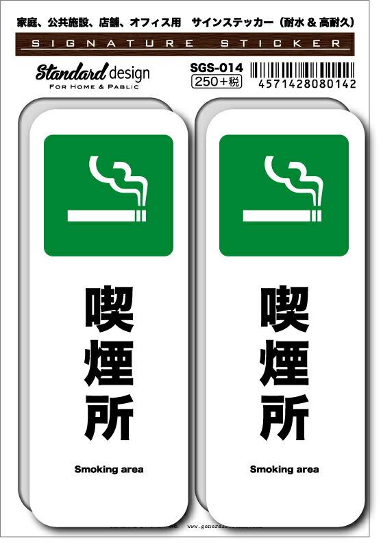 SGS-014 喫煙所 Smoking area02 家庭、公共施設、店舗、オフィス用