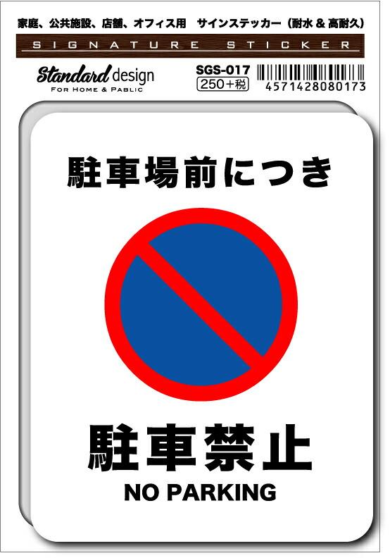 SGS-017 駐車禁止 NO PARKING02 家庭、公共施設、店舗、オフィス用
