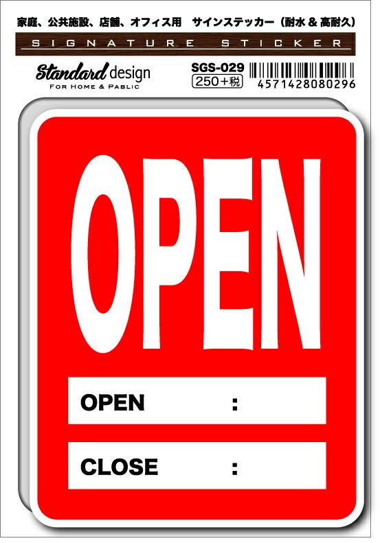 SGS-029 OPEN 営業時間 家庭、公共施設、店舗、オフィス用