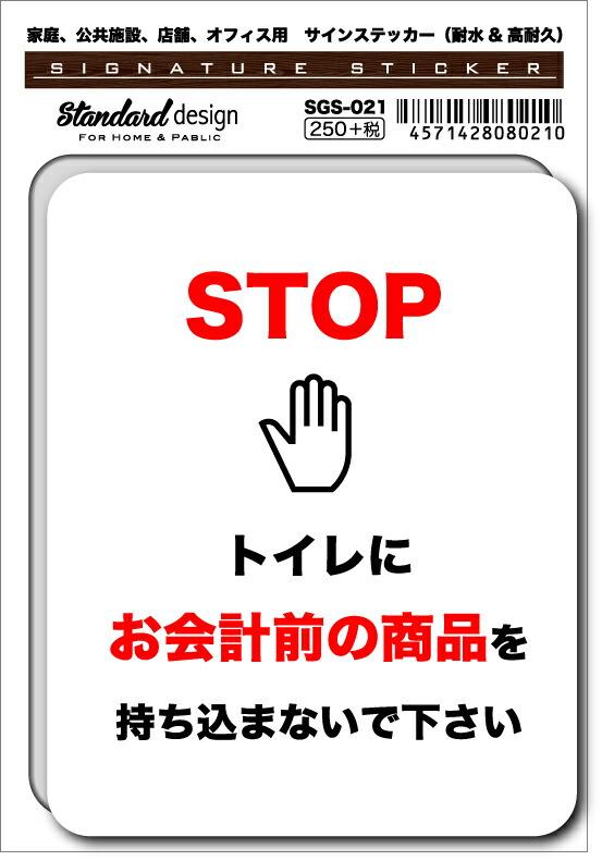 SGS-021 トイレにお会計前の商品を持ち込まないで下さい 家庭、公共施設、店舗、オフィス用