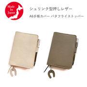 A6手帳カバー バタフライストッパー シュリンク型押しレザー 本革 革 日本製