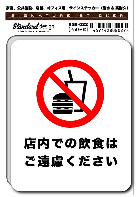 SGS-022 店内飲食禁止 家庭、公共施設、店舗、オフィス用