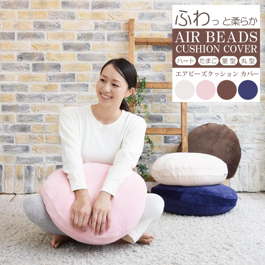 クッション 抗菌防臭加工 ビーズクッション エアビーズ 日本製 手洗い可 お家時間 円形 ハート形 たまご形