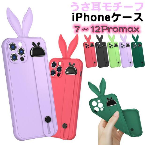 ハンドベルト付きiphoneケース 韓国 ウサギの耳 iPhone 12pro iPhone11 iPhone XR iPhone7ケース