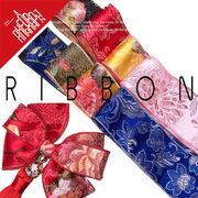 BLHW166687◆5000以上【送料無料】◆リボンテープ★和風 刺繍 サテンリボン