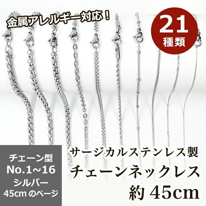 サージカルステンレス製 ネックレスチェーン 金具付【約45cm シルバー】No.1~16のページ