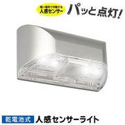 4灯式人感センサー搭載LEDセンサーライト/自動点灯/消灯/簡単設置/粘着テープ付き/ミニセンサーLTM