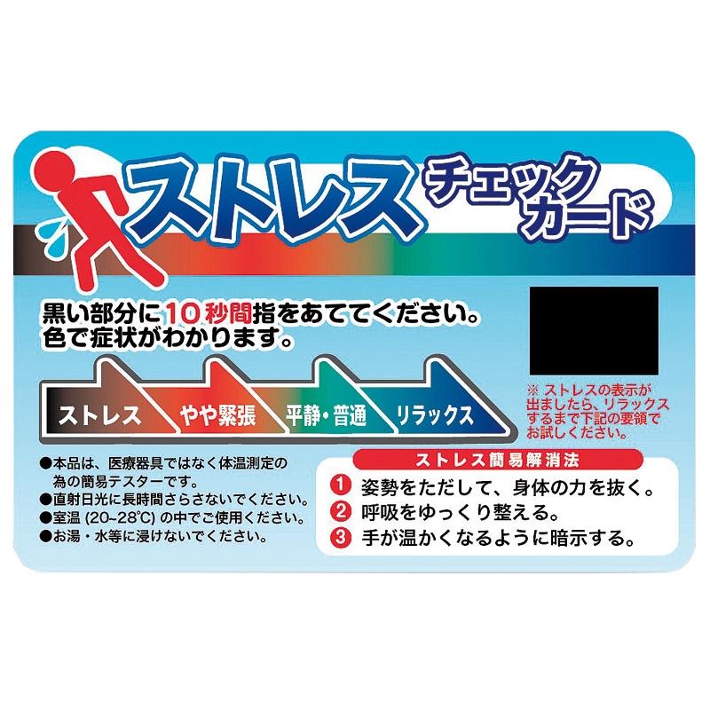 ストレスチェックカードSC-3 ギフト プレゼント ノベルティ 粗品 kahun2102