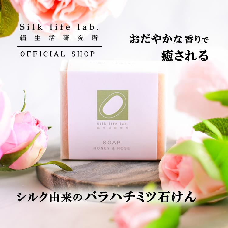 乾燥肌や敏感肌にもやさしい ◆ シルク石けん バラ & ハチミツの香り