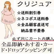 kurijyua/必ず商品と同じカート内購入/顧客直送納品書不要券/送料割引券/定型外・ネコポス送料券