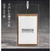 アパレル用下げ札  クラフト紙 白紙タグ opp袋包装 三点セット  OEM可