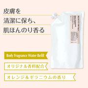 【MONOEARTH】Botanical Body Fragrance Water Rifill Bitter Orange&Geranium ボディケア 保湿 詰め替え用