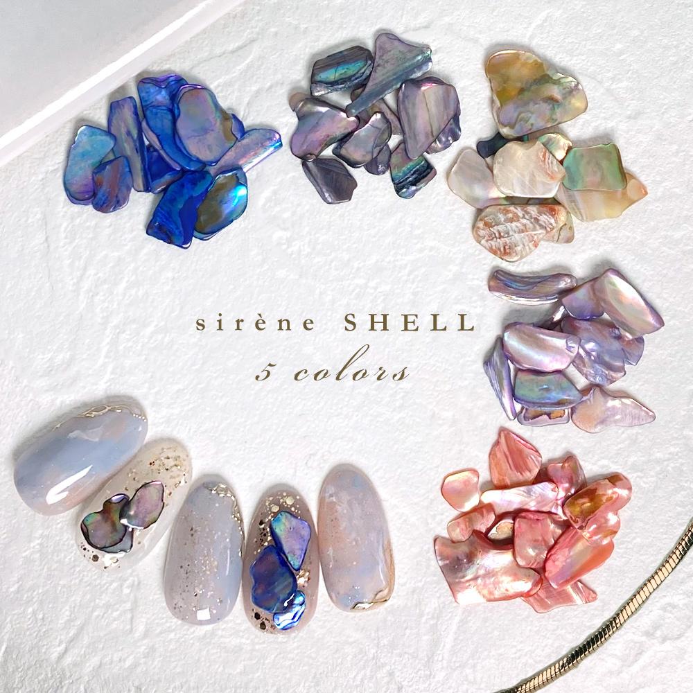 美しい輝き【シェルパーツ sirene -シレーヌ- 全5色】 ネイル ハンドメイド レジン