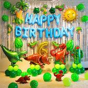 【BABY】アルミ恐竜風船 ダイナソー バースデー飾り 誕生日  保育園  幼稚園 子供会 飾りつけ