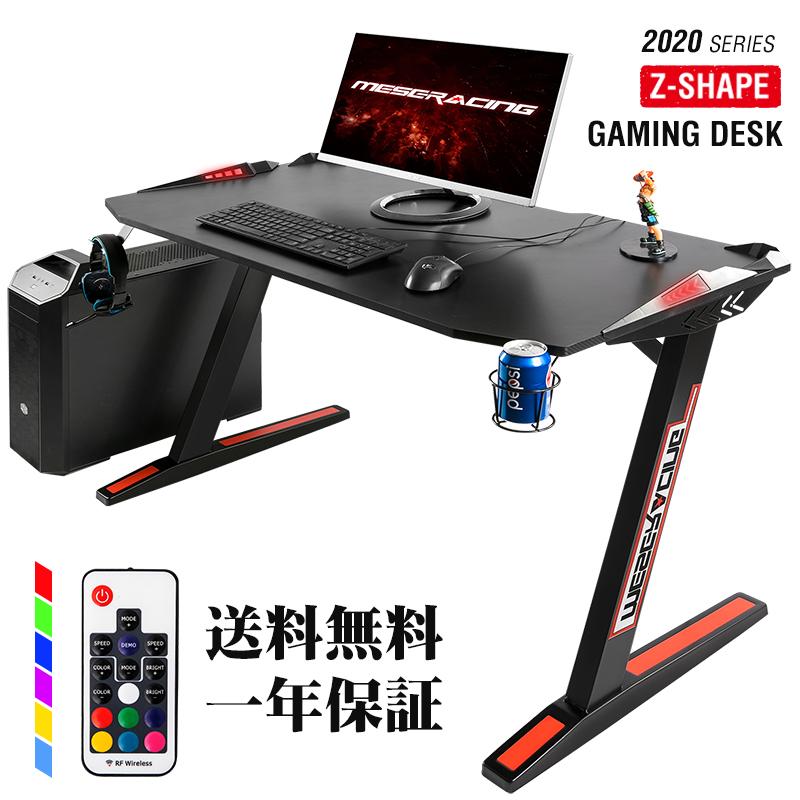 【国内発送】MESERACING ゲーミングデスク パソコンデスク RGBライティング Z字型