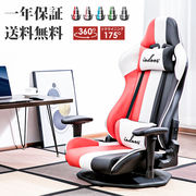 【国内発送】ゲーミングチェア 座椅子 オフィスチェア 腰痛対策 在宅勤務 PP-165
