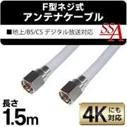 150cm/4k対応両端F型接栓アンテナケーブル/BS/CS110度/デジタル放送対応/ねじ式/SSAネジ式4Cケーブル1.5m