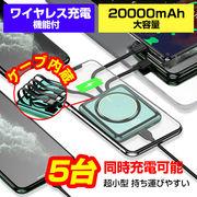 ワイヤレス充電 モバイルバッテリー  20000mAh 充電器 大容量 軽量 急速充電 ケーブル内蔵 PSE認証済