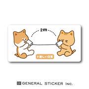 #新しい日常 猫 ソーシャルディスタンス ステッカー コロナウィルス対策 メッセージ GSJ273