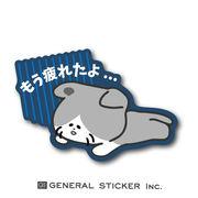 もう疲れたよ・・・ 猫 気持ち ステッカー コロナウィルス対策 励まし メッセージ GSJ272