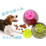 犬用 おやつボール おやつ おもちゃ  早食い防止 餌入れ  エサ 供給