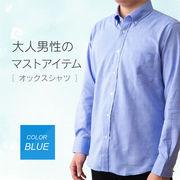 メンズオックスシャツ(長袖) Lサイズ ブルー コットン素材 マストアイテム