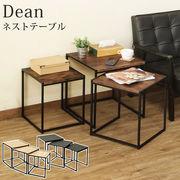Dean ネストテーブル ABR/BK/OAK