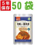 非常食  美味しい防災食 さばの味噌煮 50袋/箱