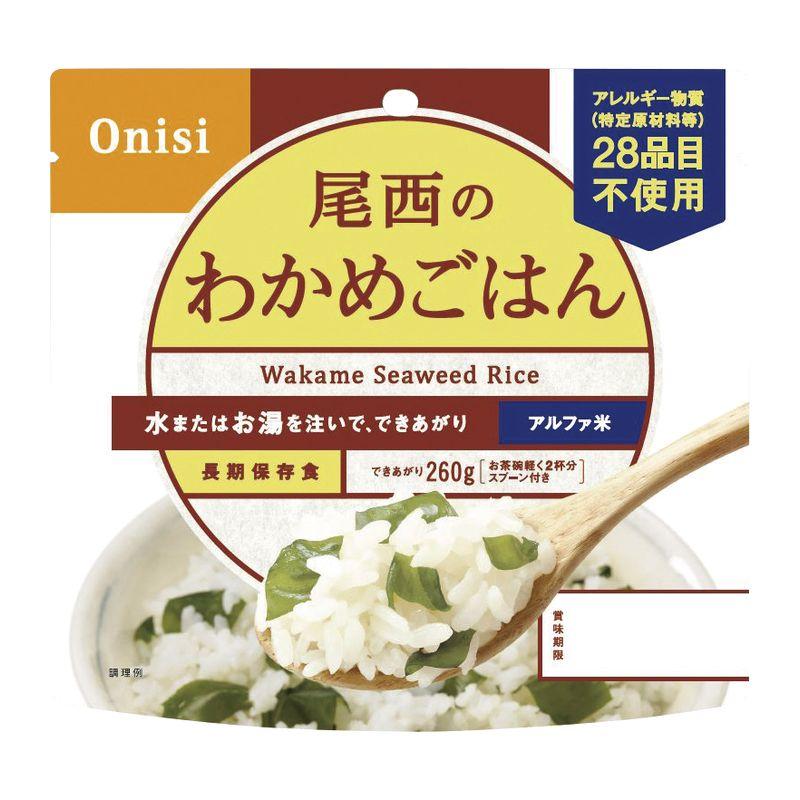 (4月下旬以降入荷)尾西食品 アルファ米わかめごはん1食分SE 601SE