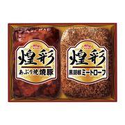 丸大食品 煌彩ハムギフト GT-25(送料無料)【直送品】